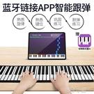 電子軟手捲鋼琴88鍵盤加厚專業版成人折疊...