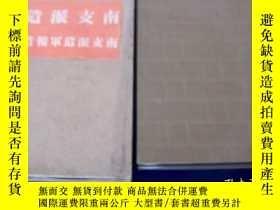 二手書博民逛書店《南支派遣軍》1940年出版罕見精裝帶函 廣東攻略/汕頭攻略/海