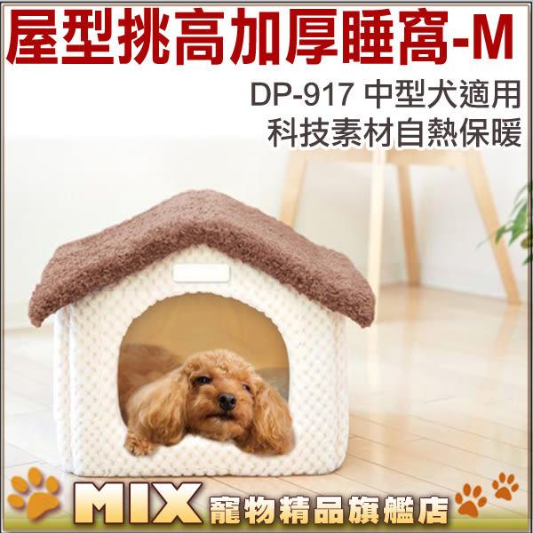 ◆MIX米克斯◆日本Marukan.DP-917屋型加厚睡窩M號,科技素材自熱保暖,中型犬適用