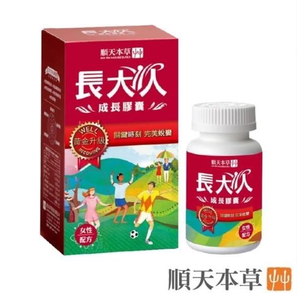 【南紡購物中心】【順天本草】長大人成長膠囊女方(60顆/盒)