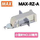 MAX 美克司 除針器 MAX-RZ-A 小型針 (訂書機/訂書針/釘書機/釘書針)