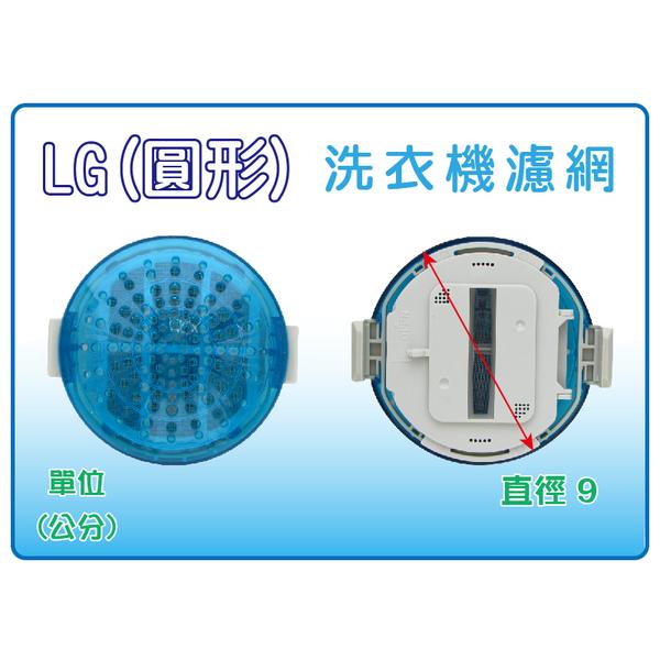 【LG (圓)鐵網 】  WF-139PG WF-159RG WF-154SG WF-129SG 洗衣機濾網/棉絮過濾網