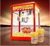 艾士奇爆米花機商用全自動爆米花機器玉米膨化機電熱爆穀機爆米花ATF 三角衣櫃