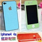 蘋果IPHONE 4 4S 炫彩閃亮保護膜 全身貼 邊框保護膜-艾發現