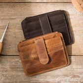 復古超薄卡包男士迷你小零錢包卡夾女士駕駛證皮套證件卡片包「多色小屋」