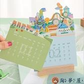 日歷2021年木質卡通插畫臺歷簡約桌面擺件記事本月歷【淘夢屋】