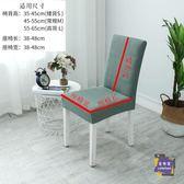 椅套 椅子套罩家用餐椅套裝通用北歐餐桌木凳子簡約連身彈力酒店坐墊套 多色