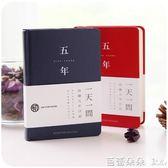 筆記本 五年日記本一天一問 三年小清新筆記本子文具 韓國手帳本復古手帳【芭蕾朵朵】