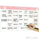 30天月計劃錶墻貼創意貼磁貼可擦寫日程計劃錶白板記事貼 「潔思米」