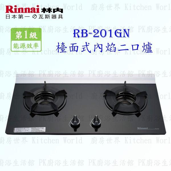 【PK廚浴生活館】 高雄 林內牌瓦斯爐 RB-201GN RB201 檯面式內焰爐 ☆黑玻璃面板 雙層湯盤 實體店面