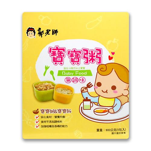 郭老師 寶寶粥/寶寶飯/燉飯/副食品-15入(口味任選)