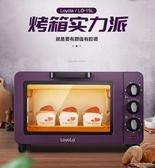烤箱Loyola/忠臣 LO-15L電烤箱家用烘焙多功能全自動小烤箱小型烤箱 220vJD 新品來襲