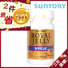 SUNTORY三得利  蜂王乳 + 芝麻明E 120錠/瓶 【i -優】