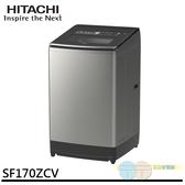 詢問有驚喜~限區含配送+基本安裝HITACHI 日立 17KG 溫水變頻直立式洗衣機 星燦銀 SF170ZCV