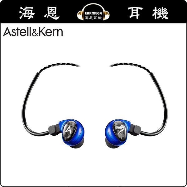 【海恩數位】Astell&Kern Billie Jean AK JH 聯名耳機最新入門款 藍色