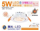 舞光 LED 5W 4000K 自然光 18度 全電壓 7cm 微笑崁燈 _ WF430646