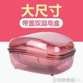日本創意帶蓋肥皂盒雙層瀝水香皂盒大號塑料浴室皂架肥皂收納盒子 印象家品旗艦店