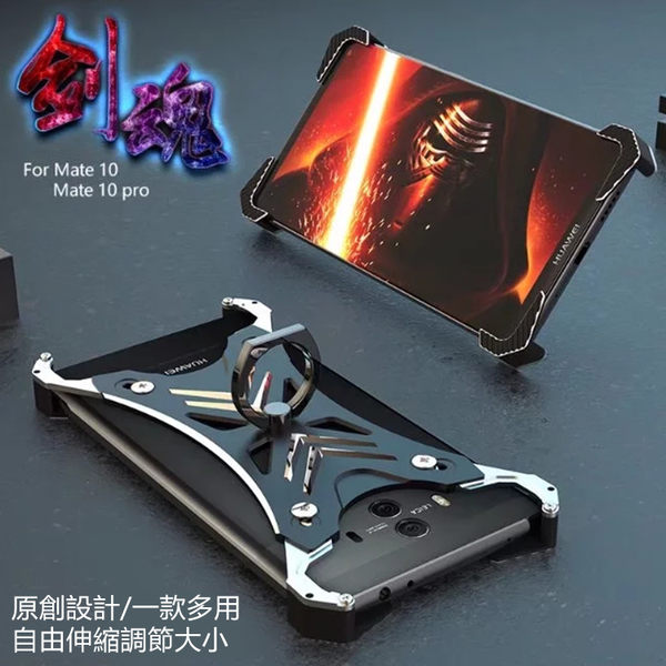 R-JUST劍魂 HUAWEI 華為 Mate 10 Pro 手機殼 金屬邊框 全包 防摔 指環支架 散熱 輕薄 雷傑斯 保護殼