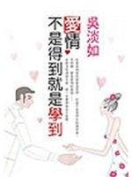 二手書博民逛書店 《愛情,不是得到就是學到》 R2Y ISBN:9861750339│吳淡如