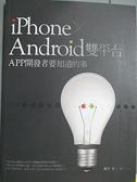 【書寶二手書T3/電腦_EBN】iPhone + Android 雙平台APP 開發者要知道的事_鈴木 晃