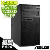【現貨】ASUS電腦 D640MA i5-8500/8G/1T+120SSD/P400/W10P 繪圖工作站