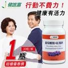 【健唯富】葡萄糖胺+紅藻鈣(30粒x1瓶...