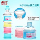 愛得利嬰兒奶粉盒便攜式大容量儲存盒外出奶粉格分裝盒四層便攜式‧時尚