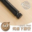 鎖管/鐵管/鐵架配件【配件類】60公分烤漆黑一吋下鎖管 dayneeds