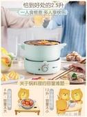 電煮鍋分體式電熱鍋多 家用電炒菜煮飯一體鍋宿舍小型火鍋樂活 館