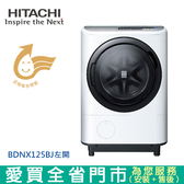 HITACHI日立12.5KG(溫水)洗脫烘滾筒洗衣機BDNX125BJ-W(左開)含配送+安裝【愛買】