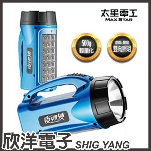 太星電工 夜巡俠 多功能LED充電式照明燈 (IF800)