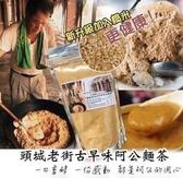 古早味阿公麵茶 新升級加入糙米