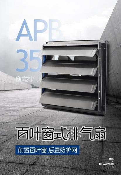排風扇廚房抽風機家用抽油煙風扇百葉窗式靜音換氣扇強力排氣扇 陽光好物