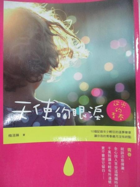 【書寶二手書T7/勵志_DAK】天使的眼淚:逆光的青春_梅洛琳