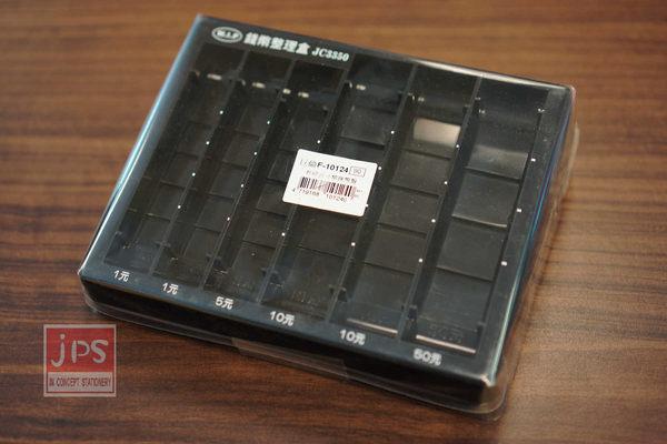 [巨倫] JC3350分類綜合錢幣盤