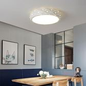 吸頂燈 現代簡約led吸頂燈具 溫馨臥室燈北歐創意個性遙控書房餐廳客廳燈T