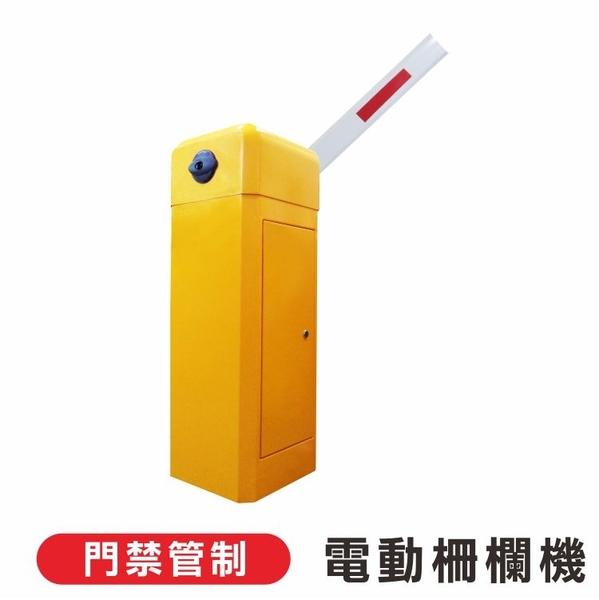 【電動柵欄機】-門禁管制/柵欄/車道安全/人車管制