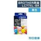原廠墨水匣 BROTHER 黑色 LC77XL-BK /適用 MFC J5910DW/J6710DW/J6910DW