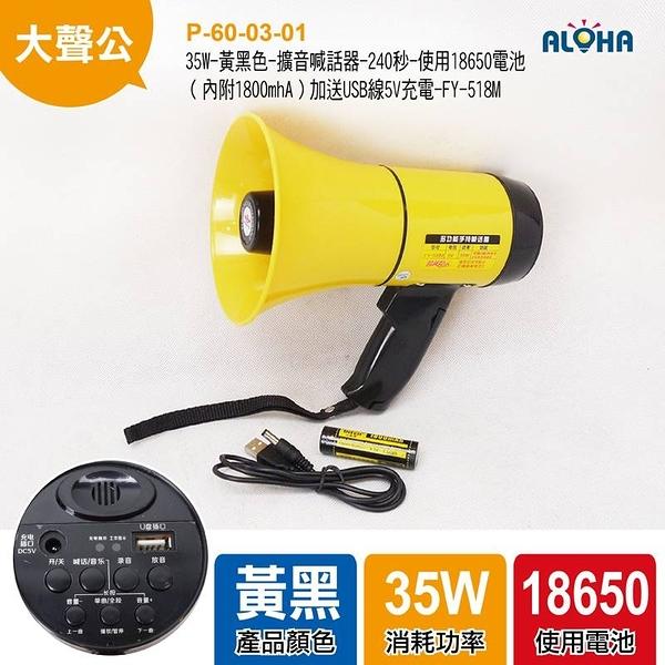 運動會 造勢加油 35W-黃黑色-擴音喊話器-240秒-使用18650電池(內附1800mhA)加送USB線 (P-60-03-01)