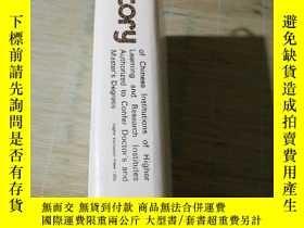 二手書博民逛書店Directory罕見of Chinese Institutio