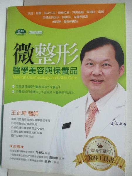 【書寶二手書T1/美容_J7Z】微整形醫學美容與保養品_王正坤