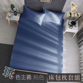 台灣製 經典素色床包枕套組 單人 雙人 加大 特大 均價 柔絲棉 床包加高35CM 深海藍 BEST寢飾