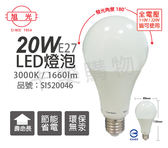 旭光 LED 20W 3000K 黃光 E27 全電壓 球泡燈 _ SI520046
