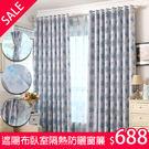 窗簾成品遮陽布臥室隔熱防曬遮光窗簾布料遮光布飄窗短簾【限量85折】