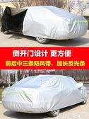 車罩 大眾朗逸速騰寶來邁騰汽車衣車罩車套防雪防凍防塵冬季保暖厚通用 交換禮物
