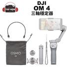 DJI 大疆 三軸穩定器 OSMO Mobile 4 OM 4 手機 三軸 穩定器 摺疊收納 磁吸 輕巧 公司貨