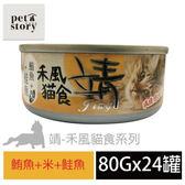 【pet story】寵愛物語 靖特級禾風貓食 貓罐頭 鮪魚+米+鮭魚(24罐/箱)