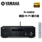 YAMAHA 山葉 R-N303 網路H...