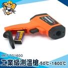 工業測溫槍 油溫水溫冷氣 電子溫度計 溫度槍測溫儀 MET-TG1600 紅外線溫度計  不適用接觸測溫