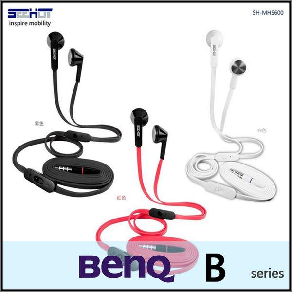 ◆嘻哈部落 SH-MHS600 通用型 立體聲有線耳機/麥克風/BENQ B50/B502/B505/B506